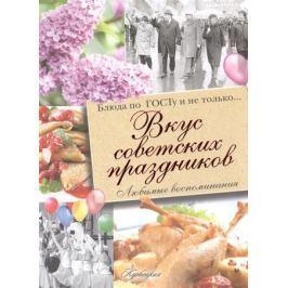 Полетаева Н.(сост.) Вкус советских праздников. Праздничные блюда по ГОСТу и не только…