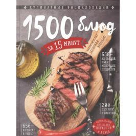 Михайлова И. 1500 блюд за 15 минут