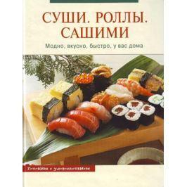 Щеглова А. Суши Роллы Сашими Модно вкусно быстро у вас дома