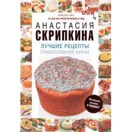 Скрипкина А. Лучшие рецепты православной кухни. Пасхальные наклейки в подарок!