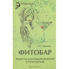 Сергеева Г. Фитобар. Рецепты для оздоровления и похудения