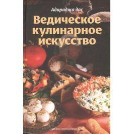 Адираджа дас Ведическое кулинарное искусство. Рецепты экзотических вегетарианских блюд. 2-е издание, исправленное