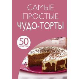 Левашева Е. (ред.) Самые простые чудо-торты. 50 рецептов