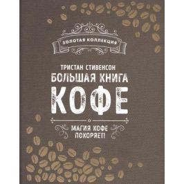 Стивенсон Т. Большая книга кофе. Магия кофе покоряет!