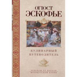 Эскофье О. Кулинарный путеводитель. Рецепты от короля французской кухни