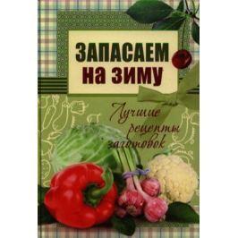 Чернышова Т. (сост.) Запасаем на зиму. Лучшие рецепты заготовок.