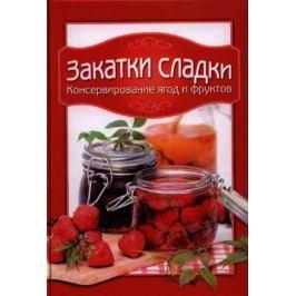 Чернышова Т. (сост.) Закатки сладки. Консервирование ягод и фруктов