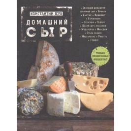 Жук К. Домашний сыр