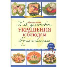 Степанова И. Как приготовить украшения к блюдам вкусно и экономно
