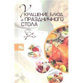 Мартынов В.Л. Украшение блюд и праздничного стола