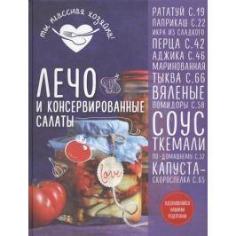Гидаспова А. Лечо и консервированные салаты