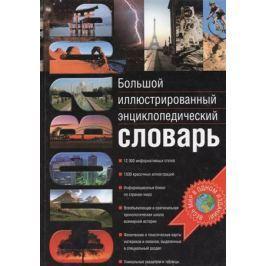 Фарафонтова М. (ред.) Большой илл. энциклопедический словарь