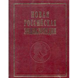 Некипелов А. и др. (ред.) Новая Российская эциклопедия т.9