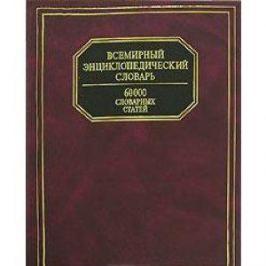 Адамчик М. Всемирный энциклопедический словарь