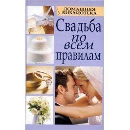 Смирнова Л. (сост.) Свадьба по всем правилам