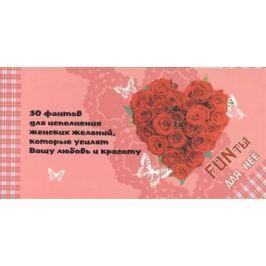 Дубенюк Н. (ред.) FUNты для нее. 30 фантов для исполнения женских желаний, которые усилят вашу любовь и красоту