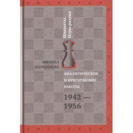 Ботвинник М. Аналитические и критические работы. 1942-1956