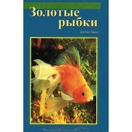 Эндрю К. Золотые рыбки