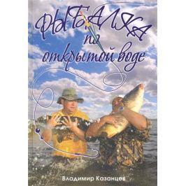 Казанцев В. Рыбалка на открытой воде