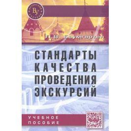 Баумгартен Л. Стандарты качества проведения экскурсий: Учебное пособие