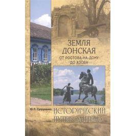 Супруненко Ю. Земля Донская. От Ростова-на-Дону до Азова