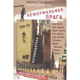 Ганчурина В. Неформальная Прага. Путеводитель. ТОП-10