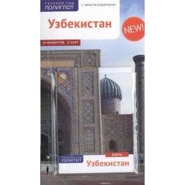 Арапов А. Путеводитель Узбекистан (+карта)
