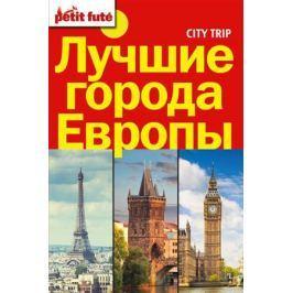 City Trip. Лучшие города Европы. Лондон. Париж .Прага (комплект из 3 книг)