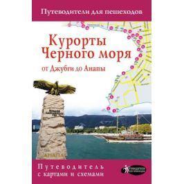 Шефер Г. Курорты Черного моря от Джубги до Анапы