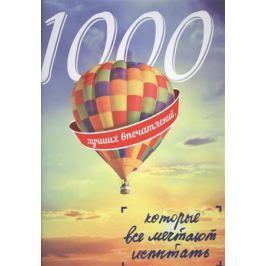 Чередниченко О. (ред.) 1000 лучших впечатлений, которые все мечтают испытать