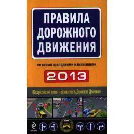 Ханькова М.(ред.) Правила дорожного движения 2013 со всеми последними изменениями