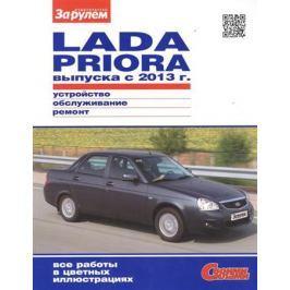 Ревин А. (ред.) Lada Priora выпуска с 2013 г. Устройство, обслуживание, диагностика, ремонт