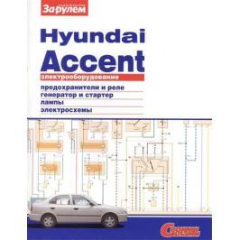 Ревин А. (ред.) Электрооборудование автомобиля Hyundai Accent: предохранители и реле. генератор и стартер. лампы. электросхемы