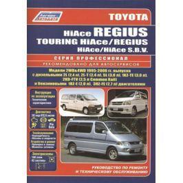 Toyota HiAce / Regius / HiAce SBV. Модели 2WD&4WD 1995-2006 гг. выпуска с дизельными 2L (2,4 л.), 2L-T (2,4 л.)… Руководство по ремонту и техническому обслуживанию автомобилей.