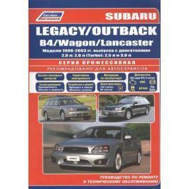 Subaru Legacy / OUTBACK / B4 / Wagon / Lancaster. Модели 1998-2003 гг. выпуска с двигателями 2,0 л, 2,0 л. (Turbo), 2,5 л и 3,0 л. Руководство по ремонту и техническому обслуживанию