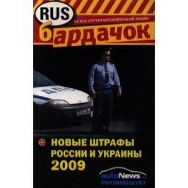 Новые штрафы России и Украины 2009