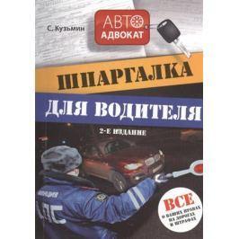 Кузьмин С. Шпаргалка для водителя. Все о ваших правах на дорогах и штрафах. 2-е издание