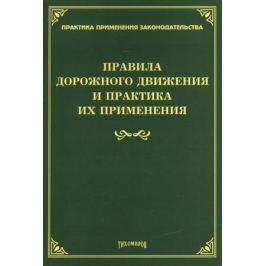 Тихомиров М. (ред.) Правила дорожного движения и практика их применения