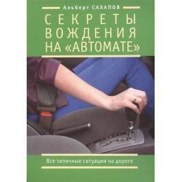 Сахапов А. Секреты вождения на