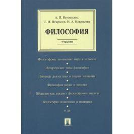 Ветошкин А., Некрасов С., Некрасова Н. Философия. Учебник