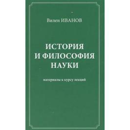 Иванов В. История и философия науки. Материалы к курсу лекций