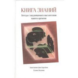 Барлевен К., Наумова Г. Книга знаний. Беседы с выдающимися мыслителями нашего времени
