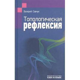 Савчук В. Топологическая рефлексия