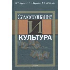 Абрамова Н., Воронин А., Михайлов Ф. Самосознание и культура
