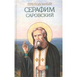 Маркова А. (сост.) Преподобный Серафим Саровский
