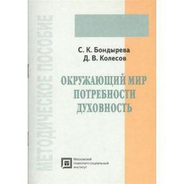 Бондырева С., Колесов Д. Окружающий мир, потребности, духовность. Методическое пособие
