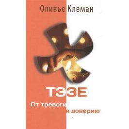Клеман О. Тэзе. От тревоги к доверию