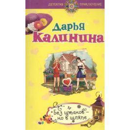 Калинина Д. Без штанов - но в шляпе