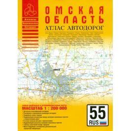 Атлас а/д Омской области