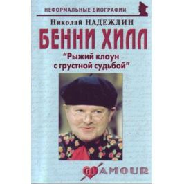 Надеждин Н. Бенни Хилл Рыжий клоун с грустной судьбой